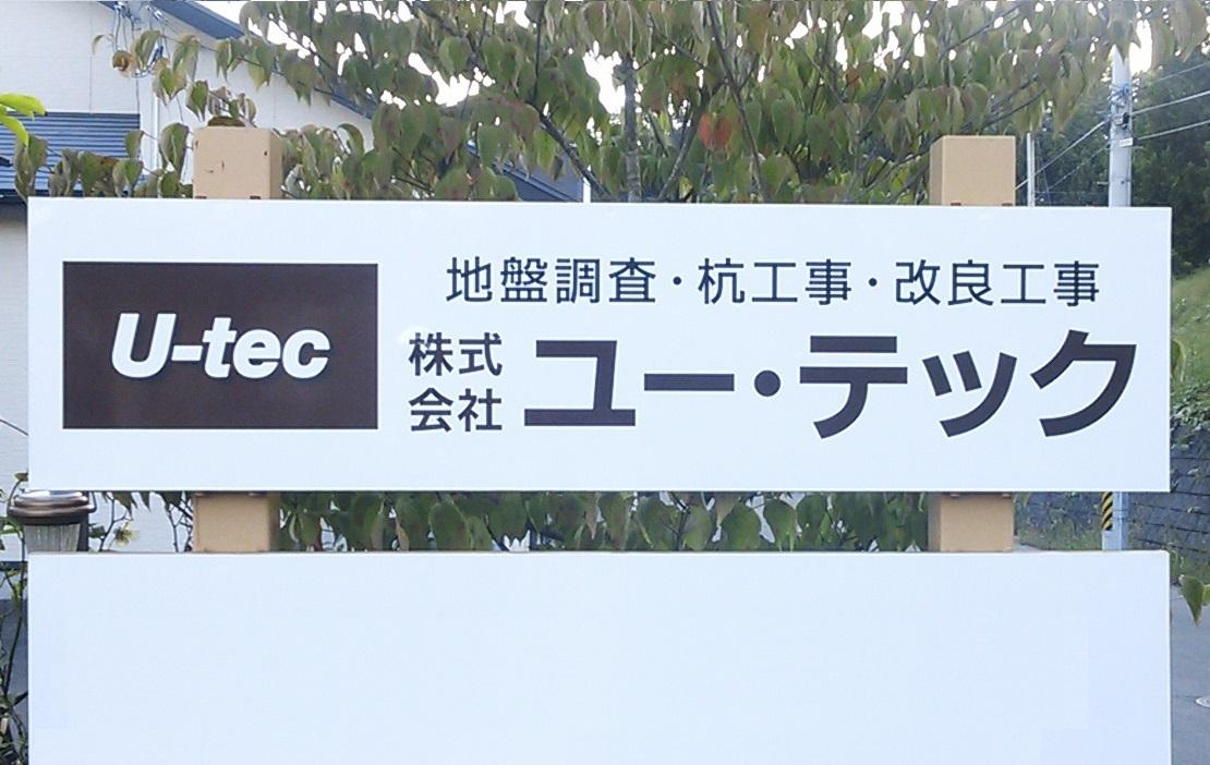 株式会社 ユー・テック